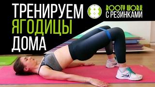 Качаем ЯГОДИЦЫ дома | Тренировка с резинками