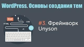Урок 3. WordPress. Основы создания тем. Фреймворк Unyson