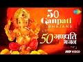 50 Popular Ganpati Bhajans   ५० गणपती भजन   One Stop Audio Jukebox