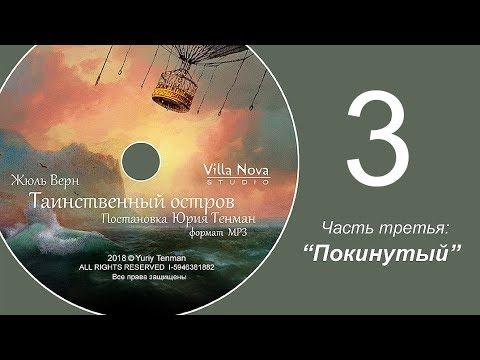 """Жюль Верн """"Таинственный остров"""" Постановка Юрия Тенмана, часть 3: Покинутый"""
