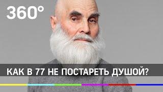 Как живет современный дедушка-модель?