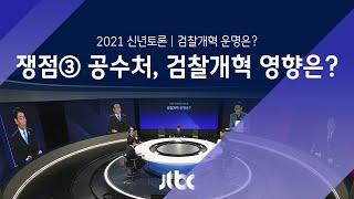 [2021 신년토론] 검찰개혁 운명은? 쟁점③ 공수처 출범, 검찰개혁 영향은 / JTBC News