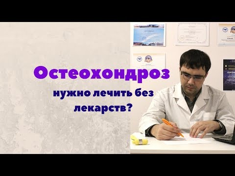 Лечение остеохондроза без лекарств