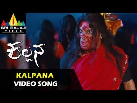 Kalpana Video Songs | Kalpana Video Song | Upendra, Saikumar, Lakshmi Rai | Sri Balaji Video