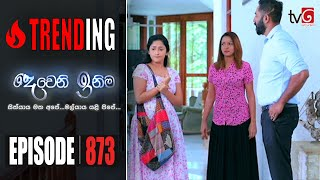 Deweni Inima | Episode 873 30th July 2020 Thumbnail