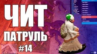 GTA Online: ЧИТ ПАТРУЛЬ #14: Каких читеров только нет