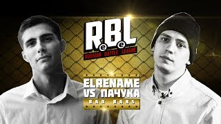 RBL: ELRENAME VS ПАЧУКА (BAD BARS, RUSSIAN BATTLE LEAGUE)