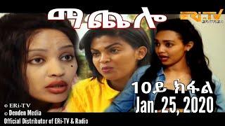 ማጨሎ (9ይ ክፋል) - MaChelo (Part 10), January 25, 2020 - ERi-TV Drama Series