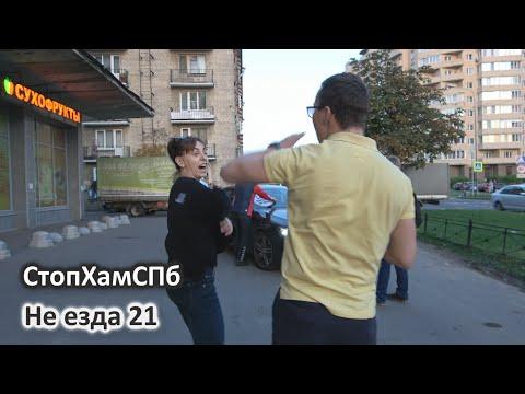 СтопХамСПб - Не езда 21