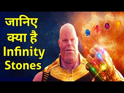 Infinity Stones Explained In Hindi| Infinity Stones In Avengers Infinity War| Thanos Infinity Stones