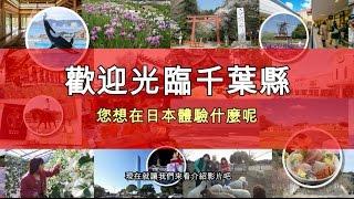 歡迎來千葉! 最精彩的千葉遊覽指南 千葉觀光介紹影片(繁體字)