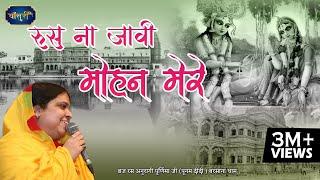रूस ना जावी मोहन मेरे जीवन मेरा सहारे तेरे होली उत्सव । अशोक नगर नई दिल्ली । 13 03 2017 । बाँसुरी