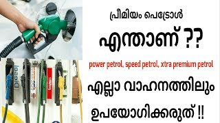 Is premium petrol good for our vehicle ?| what is premium petrols | malayalam video |
