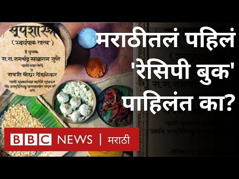 Marathi Food Recipe Book : मराठी भाषेतलं पहिलं पाककृतीवरचं पुस्तक पाहिलंत का?