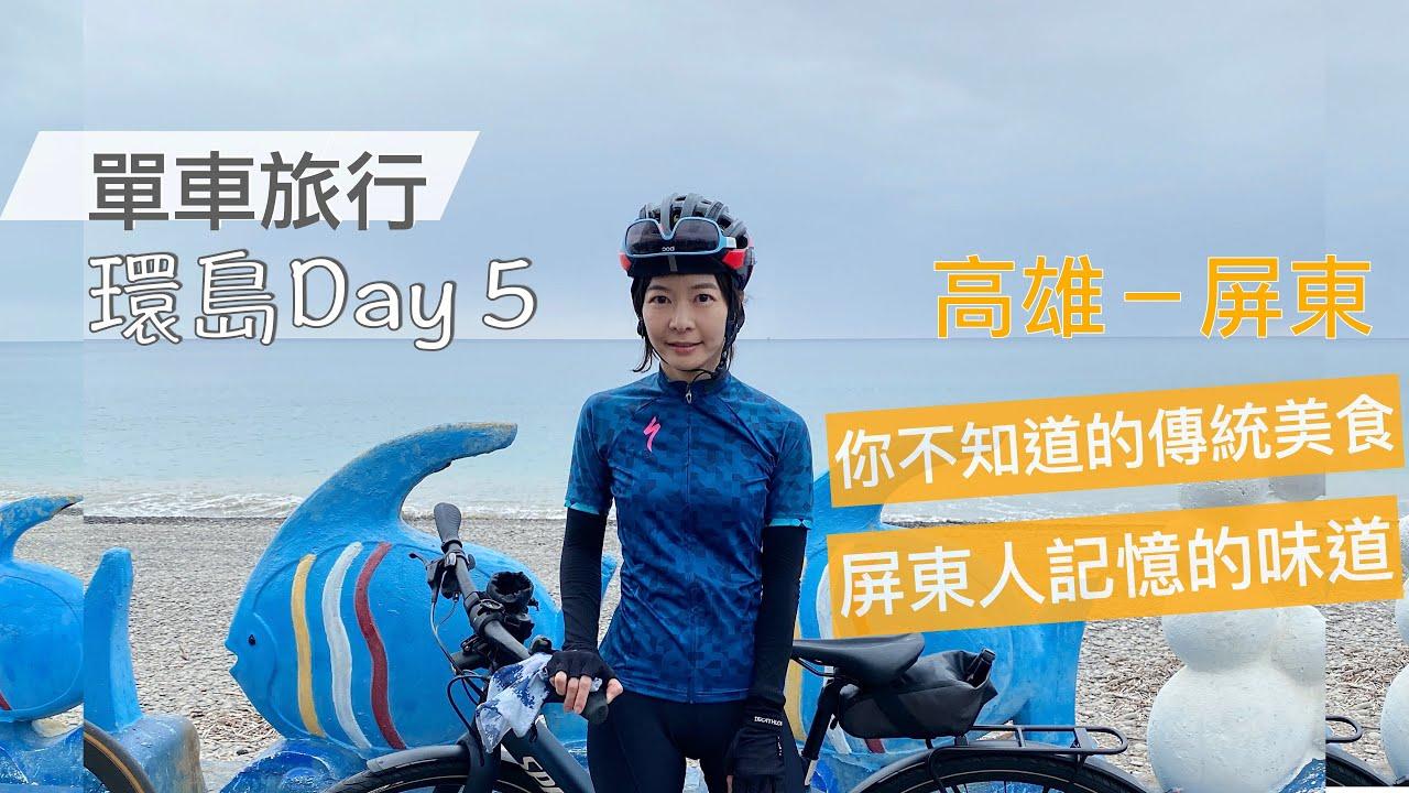 【單車環島day5】在台灣也有神隱少女住的日式湯屋飯店!環島旅行下半場風景開始變得不一樣   Melofunplay 美樂玩不累
