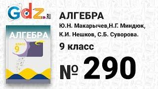 № 290 - Алгебра 9 класс Макарычев