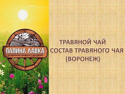 Травяной чай Состав травяного чая (Воронеж)