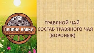 Травяной чай Состав травяного чая (Воронеж)(, 2015-02-20T07:09:43.000Z)