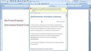 видеоуроки точики омузиши барномаи Microsoft word 2007 дарси 3 кор бо системаи маълумоти