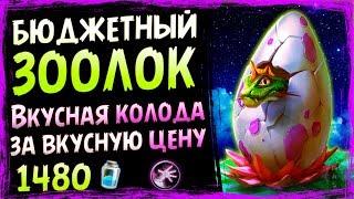 Колода БЮДЖЕТНЫЙ ЗООЛОК - Спасители Ульдума - 2019/Hearthstone