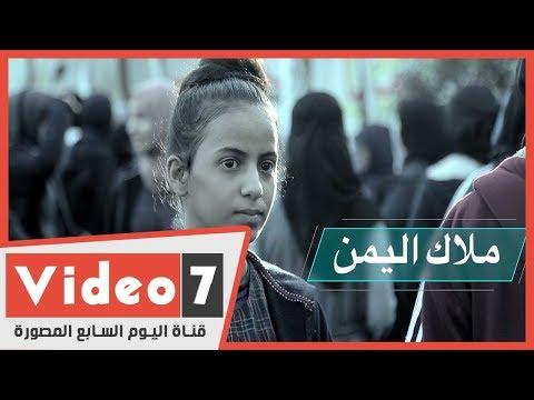 -ملاك اليمن- فيلم لـ اليوم السابع يعكس اندماج اليمنيين بمصر  - 20:00-2019 / 12 / 10