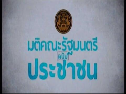 เดินหน้าประเทศไทย มติคณะรัฐมนตรีฉบับประชาชน 21/06/2016