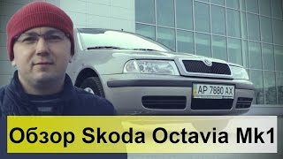 Skoda Octavia TOUR 1.9TDI. Обзор, тест-драйв