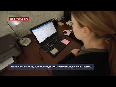 НТС Севастополь: Переработки на «удаленке» будут оплачиваться дополнительно