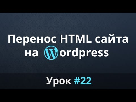 Перенос html сайта на wordpress с помощью плагина html import 2