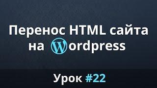 Разработка сайта с нуля. Перенос HTML сайта на Wordpress. Часть #22.