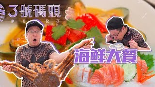阿拉斯加帝王蟹、波士頓龍蝦、深海龍躉...嘉升渾身濕透才吃到這久違的海鮮大餐! 【品城記】