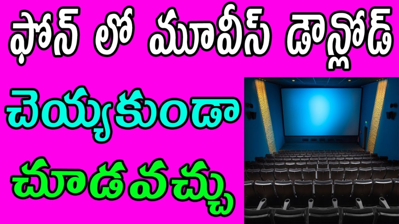 How to watch latest movies in phone | watch new telugu movies in mobile |  mx player beta
