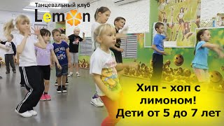 "Урок хип-хопа для детей в ""Lemon"". Малыши танцуют хип-хоп"