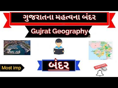 gujarat ports important information major ports  ગુજરાતના બંદરો વિષે સંપૂર્ણ માહિતી - ગુજરાત ભૂગોળ