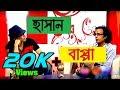 Amar Ami (আমার আমি)  Talk Show - Hasan & Bappa (হাসান ও বাপ্পা মজুমদার)