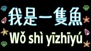 任賢齊:我是一隻魚 (KTV with Pinyin)