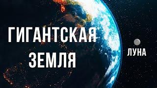 Что, если Земля увеличилась бы в 100 раз