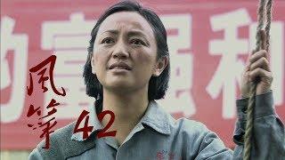 风筝 | Kite 42【DVD版】(柳雲龍、羅海瓊、李小冉等主演)