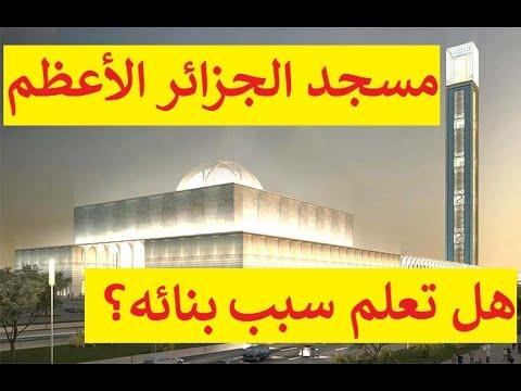 مسجد الجزائر الأعظم هل تعلم سبب بنائه؟؟؟