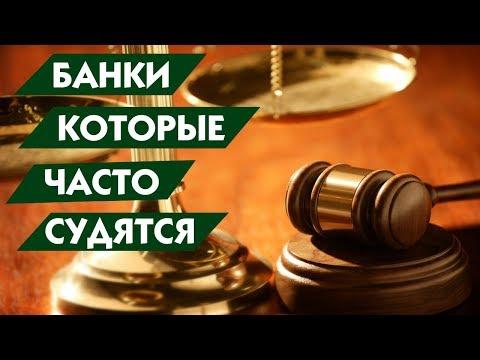 Какие банки подают в суд на должников