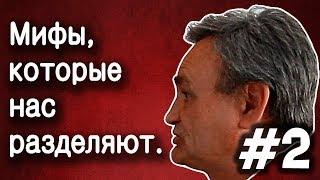 Кто такие ''казаки'' и ''казахи''. Дмитрий Ленивов. Потерянное прошлое. Мифы, которые нас разделяют. #2