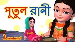 Çocuklar için Putul çizgi film şarkı | Bengalce Kafiyeli İnfobells