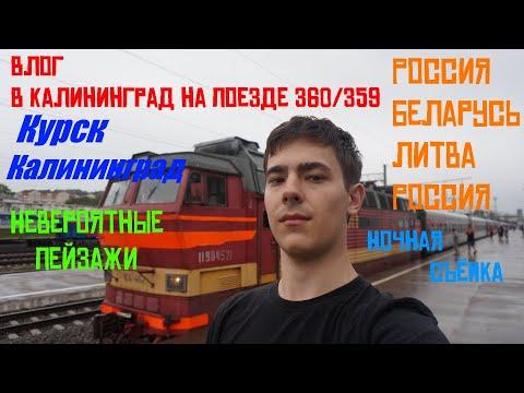 В Калининград на поезде 360С Адлер — Калининград. Часть 2. Курск — Калининград. Влог [2/2019 | 2]