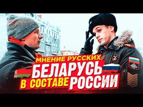 Беларусь СТАНЕТ Россией что об этом думают россияне? Социальный эксперимент / опрос на улице