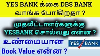 முதலீட்டாளர்களுக்கு YESBANK சொல்வது என்ன | YES BANK vs DBS BANK | Tamil Share | Intraday Tamil Tips