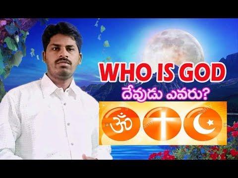 WHO IS GOD.  Christian Telugu Message Bro R.kranthi Kumar