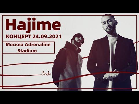 Концерт Hajime 24.09.2021 [Москва Adrenaline Stadium]