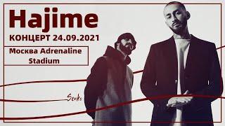 Концерт Hajime 24.09.2021 Москва Adrenaline Stadium