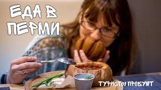 Еда в Перми. Самые необычные блюда Пермского края! Пробуют туристы