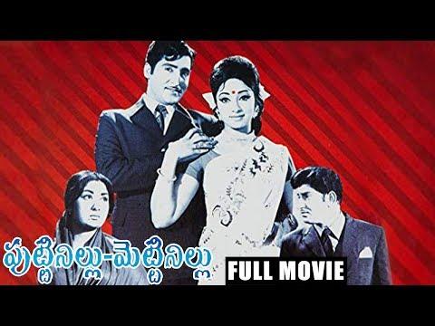 puttinillu mettinillu telugu full length movie krishna